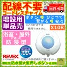 増設用 防水型呼出チャイム X10R【家庭用呼...