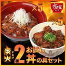 すき家炭火2種お試し丼の具セット 炭火豚丼の具並盛5パック×炭火やきとり丼の具並盛5パック
