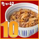 なか卯和風牛丼の具10パックセット