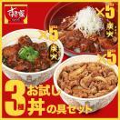 すき家3種お試し丼の具セット 牛丼の具5パック×炭火豚丼の具5パック×炭火やきとり丼の具5パック