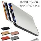 クレジットカードケース 薄型 スライド式 アルミニウム 磁気防止 RFID&磁気スキミング防止 5枚収納 シルバー ブラック