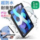 iPad 防水ケース 防水カバー 第5世代 第6世...