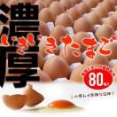 黄身の色と濃厚度合いがハンパない卵  業務...