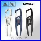 ゴルフフォーク adidas アディダス グリーンフォーク AWS47【2016】