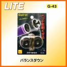 ゴルフ用品 LITE ライト バランスダウン G-43【2016継続】