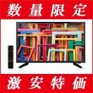32V型 デジタルハイビジョン液晶テレビ 外付けHDD録画機能付きテレビ 壁掛けテレビ 32TVC1 STAYER GRANPLE