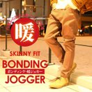 ジョガーパンツ メンズ 秋冬 ロングパンツ あったか パンツ 暖パンツ スキニー ファッション (br6074)