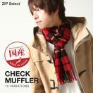 # マフラー メンズ マフラー 日本製 国産 プレゼント チェック柄 クリスマスプレゼント ストール ファッション (zo-0031)