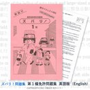 第一種免許問題集 改訂翻訳英語版