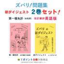 新ダイジェスト2巻セット「第一種免許(本試験用)改訂翻訳 英語版」