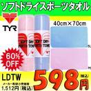●◎【お買い得】TYR(ティア) マイクロファイバータオル LDTW