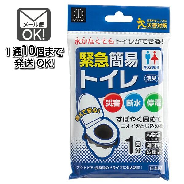 緊急簡易トイレ 1回分 男女兼用 水がなくてもトイレができる  日本製  防災グッズ 災害対策 アウトドア メール便対応 1通10個までOK
