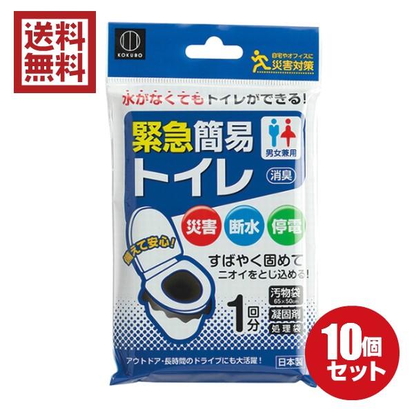 緊急簡易トイレ 1回分×10パックセット 送料無料