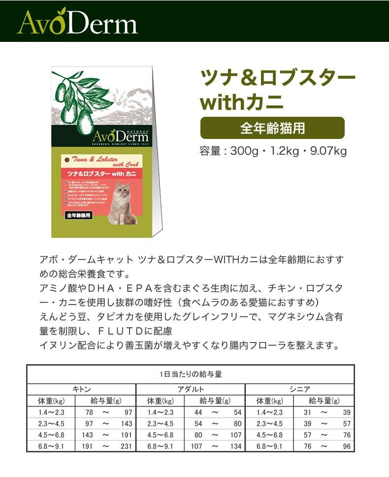 アボ・ダーム キャット ツナ&ロブスター with カニ 1.2kg×1個の商品画像|3