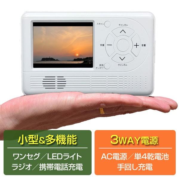 エコラジTV ワンセグ ラジオ LEDライト 手回し充電 AC電源 乾電池 防災