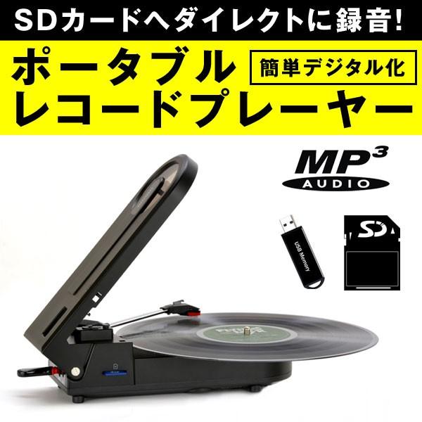 ポータブル レコードプレーヤー デジタル録音 MP3対応 SDカードに保存 PT-208E