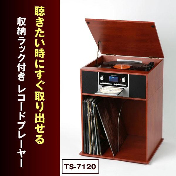 レコードプレーヤー 収納ラック付 USB MP3 デジタル録音 ラジオ TS-7120