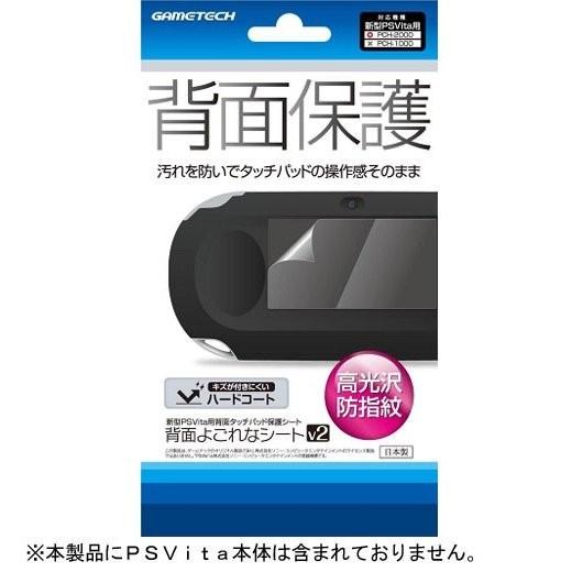 ゲームテック PS Vita 背面よごれなシートV2の商品画像|ナビ