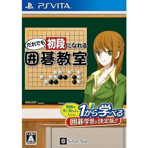 【PSVita】シルバースタージャパン だれでも初段になれる囲碁教室の商品画像|ナビ