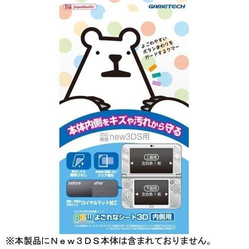 ゲームテック new よごれなシート3D:内側用の商品画像 ナビ