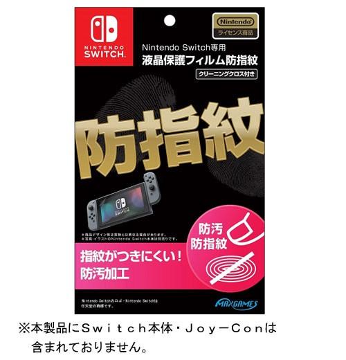 マックスゲームズ Nintendo Switch専用 液晶保護フィルム 防指紋 HACG-01の商品画像|ナビ