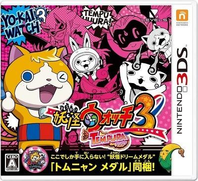 【3DS】レベルファイブ 妖怪ウォッチ3 テンプラの商品画像|ナビ