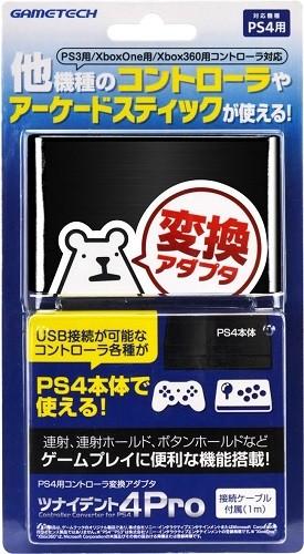 ゲームテック PS4用 ツナイデント4PRO P4A1900の商品画像|ナビ