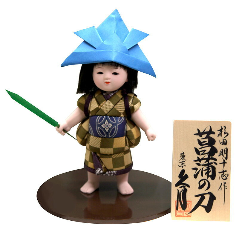 杉田明十志原作 菖蒲の刀