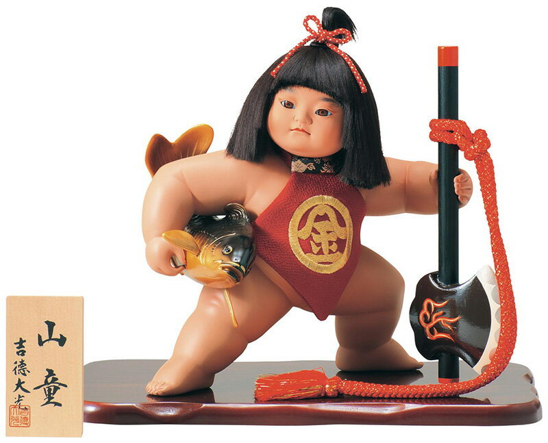 金太郎 10号 山童