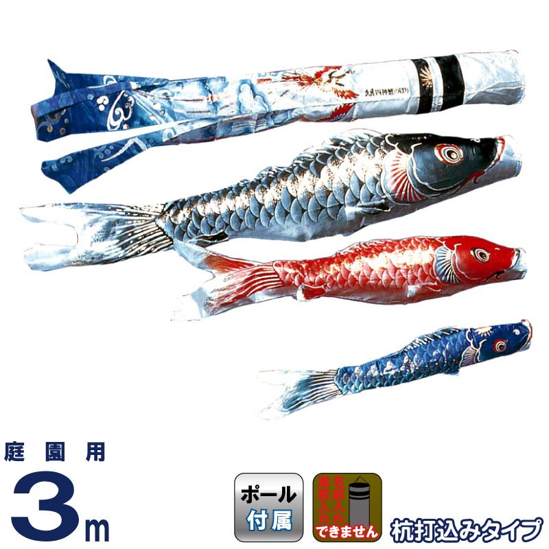 四神鯉のぼり 3m ガーデンセット