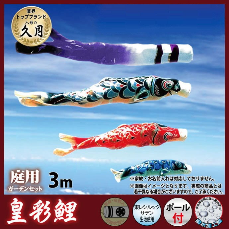 皇彩鯉 3m ガーデンセット