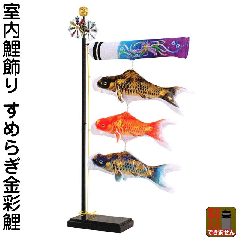 室内鯉のぼり すめらぎ金彩鯉