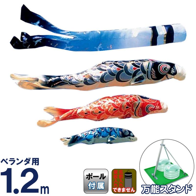 皇彩鯉 1.2m スタンドセット