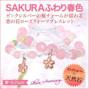 桜パワーストーンブレスレット