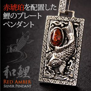 赤琥珀を配置した鯉のプレートペンダント