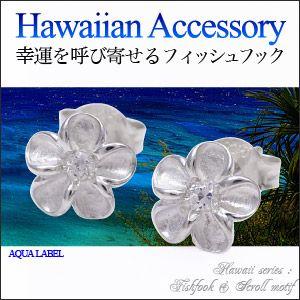ハワイアンピアス