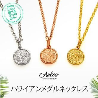 ハワイアンメダルネックレス