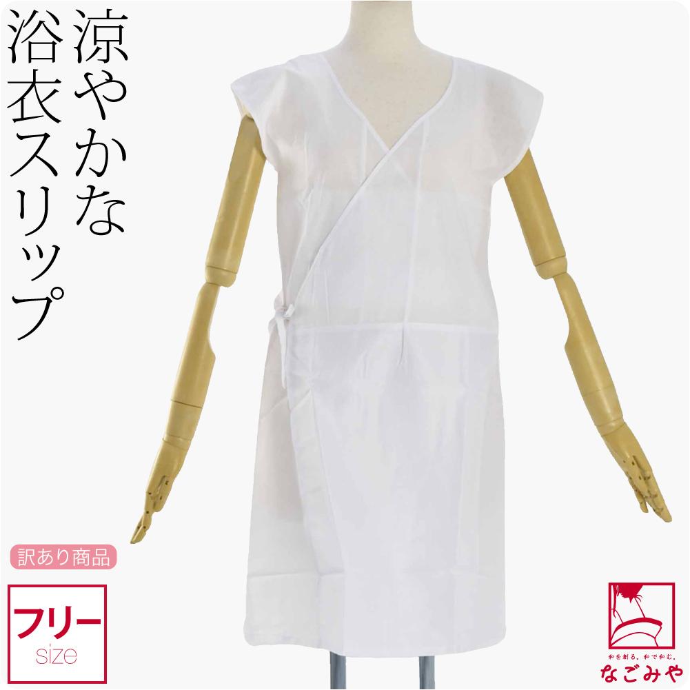 【和装下着】着物スリップ・和装スリップ・浴衣スリップ/袖無し フリーサイズ 第4段
