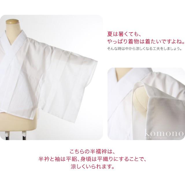 夏は暑くても、やっぱり着物は着たいですよね。そんな時は中から涼しくなる工夫をしましょう。半衿と袖は平絽、身頃は平織りにすることで、涼しくいられますね。