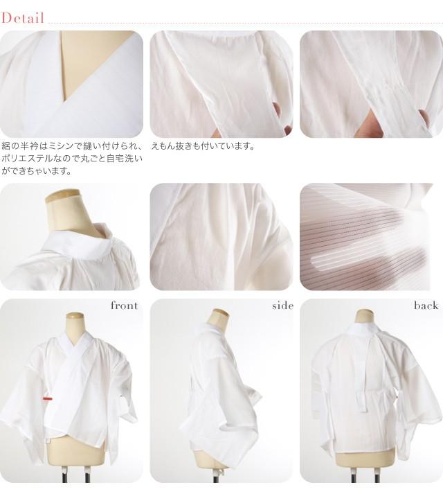 絽の半衿はミシンで縫い付けられ、ポリエステルなので丸ごと自宅洗いができちゃいます。えもん抜きも付いています。