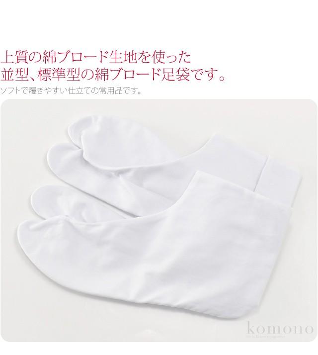 上質の綿ブロード生地を使った福助足袋です。ソフトで履きやすい仕立ての常用品です。
