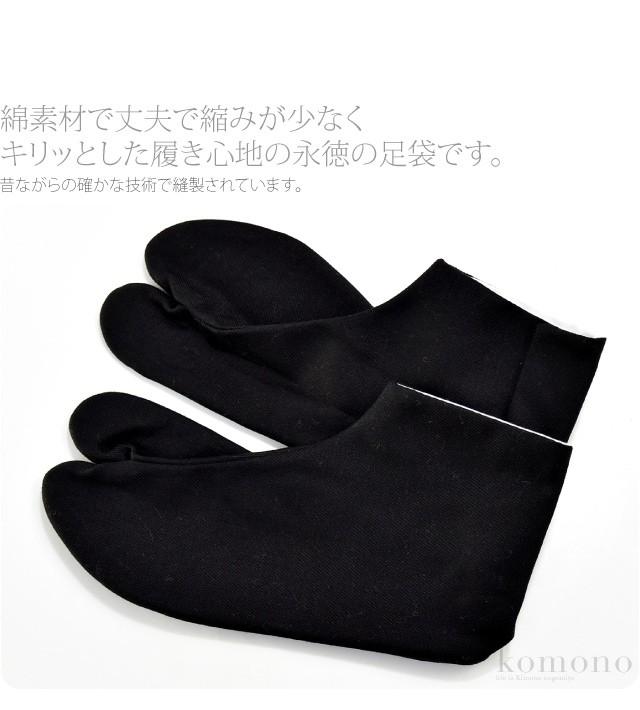 綿素材で丈夫で縮みが少なくキリッとした履き心地の永徳の足袋です。昔ながらの確かな技術で縫製されています。コハゼは4枚で2段階に調節できます。