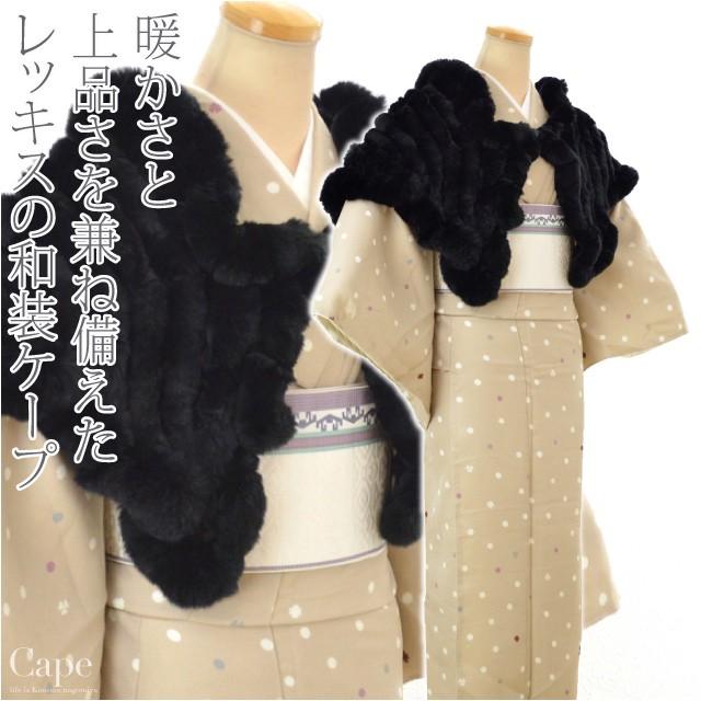 【防寒コート】レディース 女性 和装ケープ ショール レッキスパイピング 黒
