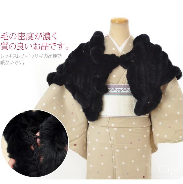 暖かさと上品さを兼ね備えた、レッキスの和装ケープです。毛の密度が濃く質の良いお品です。レッキスはカイウサギの品種で暖かいです。可愛さもあるので着物だけでなくワンピースやドレスに合わせていただけます。成人式に振袖からドレスまでどうでしょうか。年齢を問いませんので長い間お使い頂ける商品です。前ホックで着脱可能です。クリーニングは毛皮専門店へ。