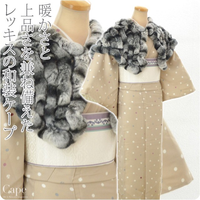 【防寒コート】レディース 女性 和装ケープ ショール レッキスパイピング/グレー