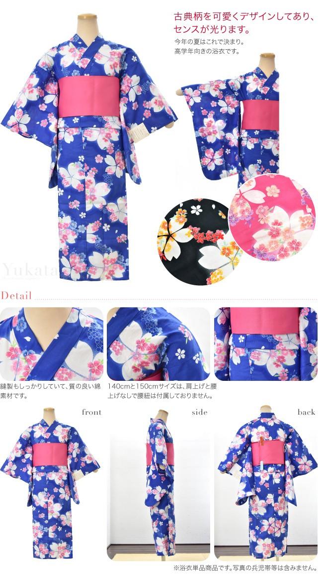 人気のここち浴衣2016年モデルです。今年の夏はこれで決まり。縫製もしっかりしていて、質の良い綿素材です。古典柄を可愛くデザインしてあり、センスが光ります。日本の染め技術で、色使いもいいですね。140cmと150cmサイズは、肩上げと腰上げなしで腰紐は付属しておりません。普通の大人の着付けと同じように着せてあげてください。ご自宅で腰上げして着ることもできます。高学年向きの浴衣です。※浴衣単品商品です。写真の半巾帯等は含みません。