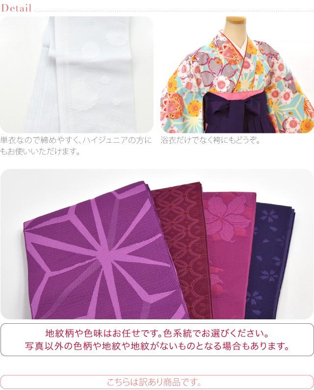 【女性半幅帯】レディース 紋無地 浴衣帯 小袋帯 紋柄お任せ リバーシブル