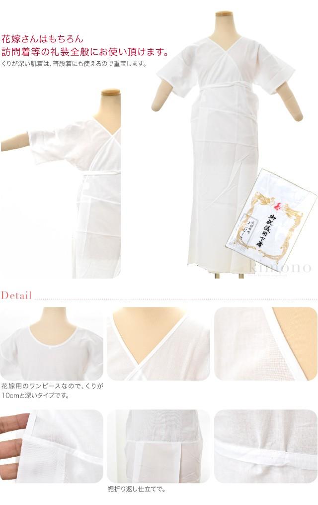 肌襦袢と裾除けが一緒になったワンピースタイプの肌着です。見頃は綿で着心地がいいです。花嫁用のワンピースなので、くりが10cmと深いタイプです。花嫁さんはもちろん訪問着等の礼装全般にお使い頂けます。くりが深い肌着は、普段着にも使えるので重宝します。5サイズ展開でS〜3Lまであります。