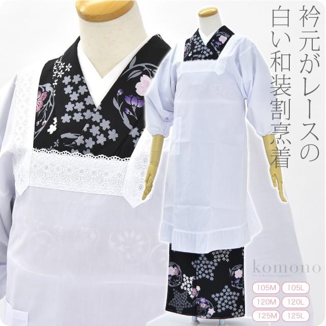 【水屋着】和装用 白割烹着 レース付 THREE NINE BRAND 和装カッポー 日本製
