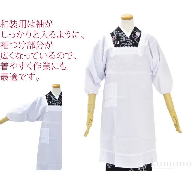 家事や水屋仕事で着物を汚さないための必須アイテムです。衿元がレースの白い和装割烹着です。和装用は袖がしっかりと入るように、袖つけ部分が広くなっているので、着やすく作業にも最適です。衿から胸ものにかけてレースになっていて、可愛らしいです。後は紐になっていますので、お太鼓結び等にひびかず、調整がしやすいです。ポケットが1つ付いています。ご自宅でお洗濯できます。もちろん、お洋服にもお使いただけます。